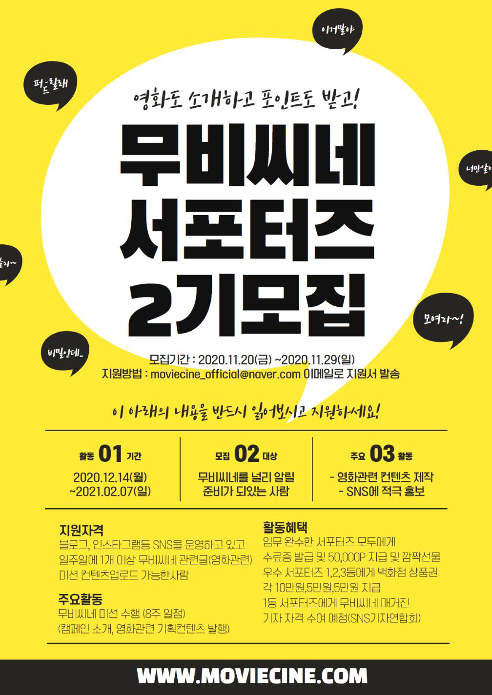 서포터즈 모집공고 (2).png